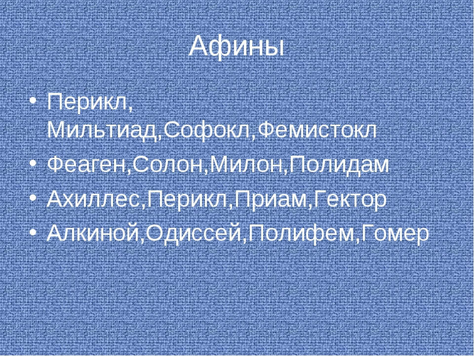 Афины Перикл, Мильтиад,Софокл,Фемистокл Феаген,Солон,Милон,Полидам Ахиллес,Пе...