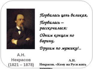 А.Н. Некрасов (1821 – 1878) Порвалась цепь великая, Порвалась – расскочилася: