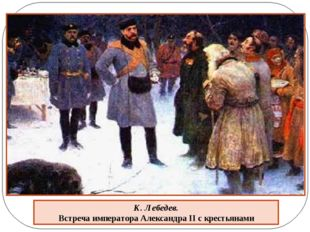 К. Лебедев. Встреча императора Александра II с крестьянами