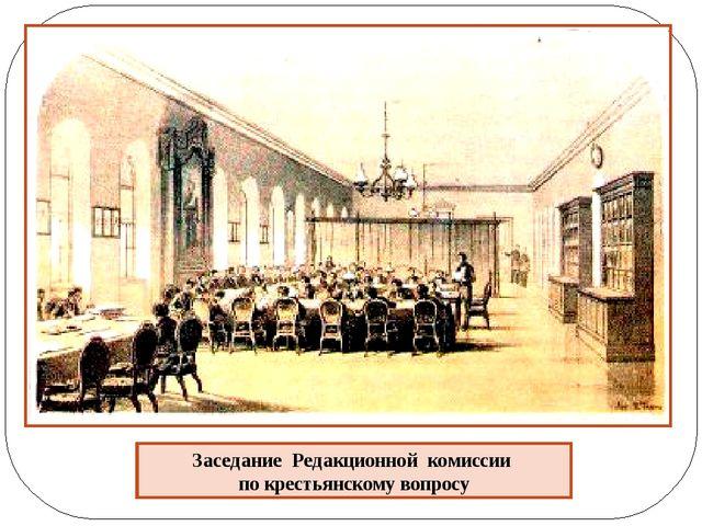 Заседание Редакционной комиссии по крестьянскому вопросу