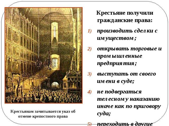 Крестьяне получили гражданские права: производить сделки с имуществом; откры...