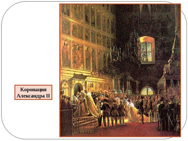 Коронация Александра II