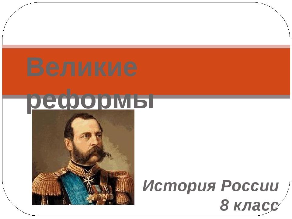 История России 8 класс Великие реформы