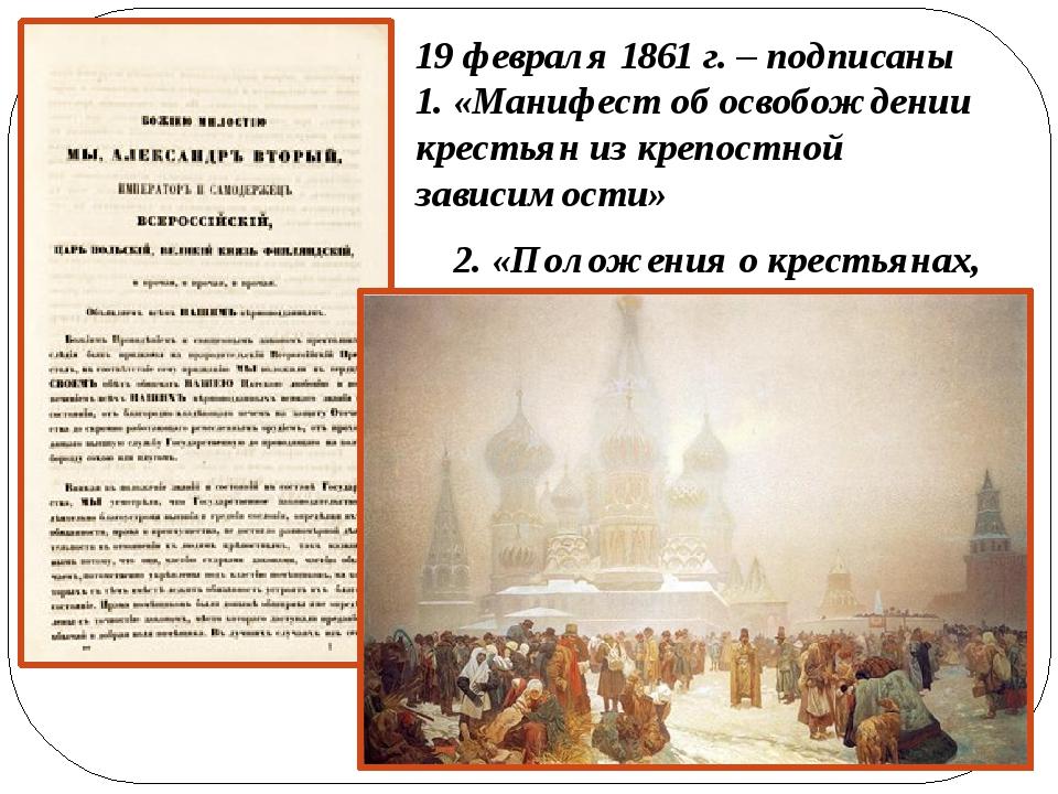 19 февраля 1861 г. – подписаны 1. «Манифест об освобождении крестьян из креп...