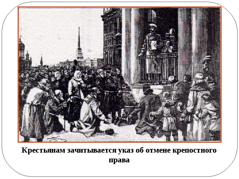 Крестьянам зачитывается указ об отмене крепостного права