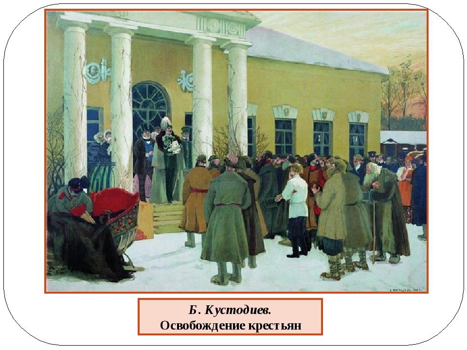 Б. Кустодиев. Освобождение крестьян