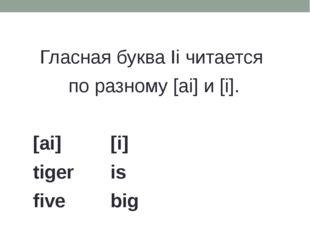 Гласная буква Ii читается по разному [ai] и [i]. [ai][i] tigeris f