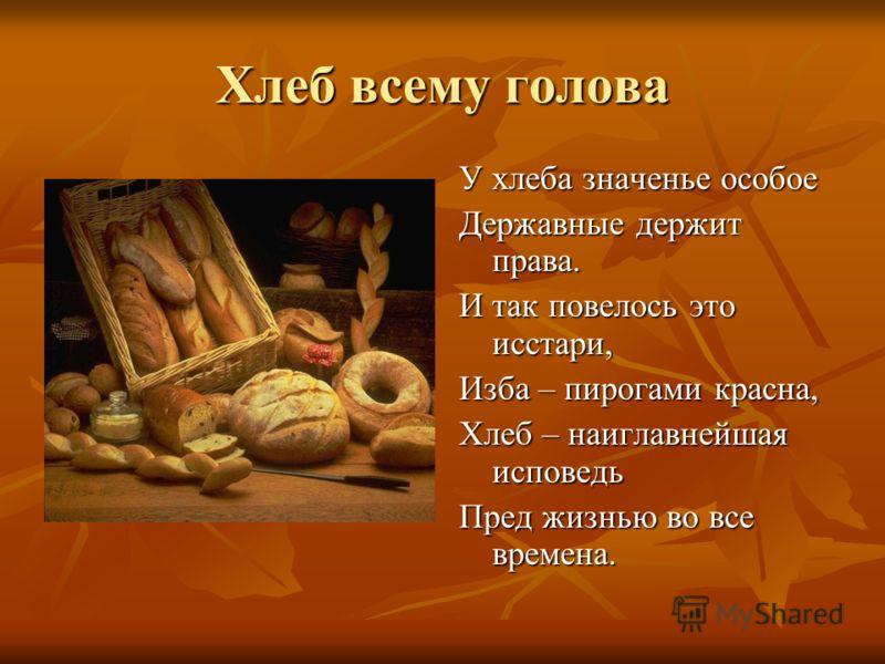Картинки к слову хлеб