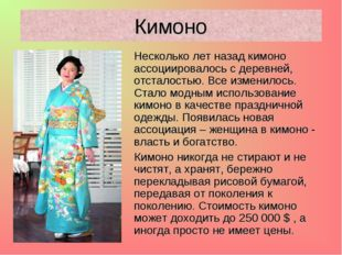Несколько лет назад кимоно ассоциировалось с деревней, отсталостью. Все измен