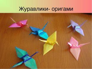 Журавлики- оригами