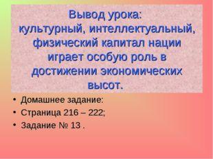 Домашнее задание: Страница 216 – 222; Задание № 13 . Вывод урока: культурный,