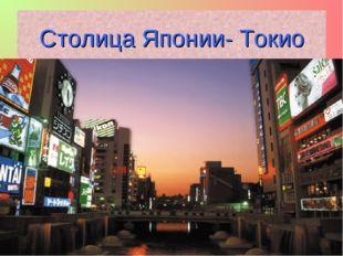 Столица Японии- Токио