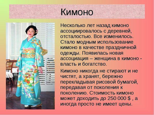 Несколько лет назад кимоно ассоциировалось с деревней, отсталостью. Все измен...