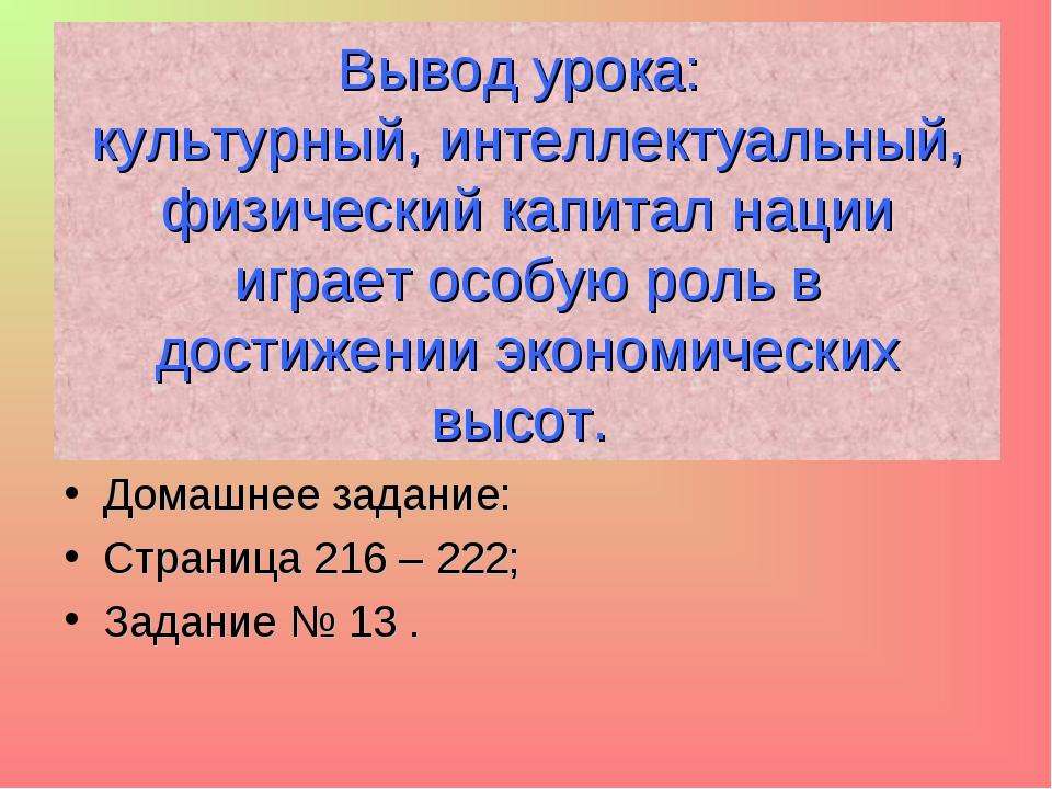 Домашнее задание: Страница 216 – 222; Задание № 13 . Вывод урока: культурный,...