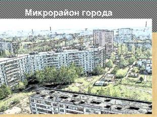 Микрорайон города