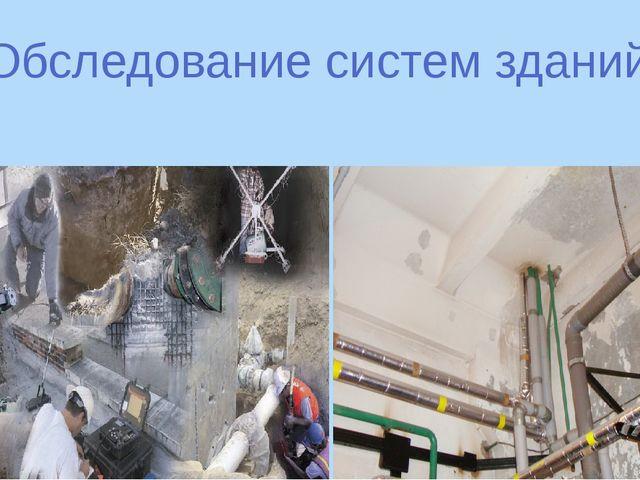 Обследование систем зданий