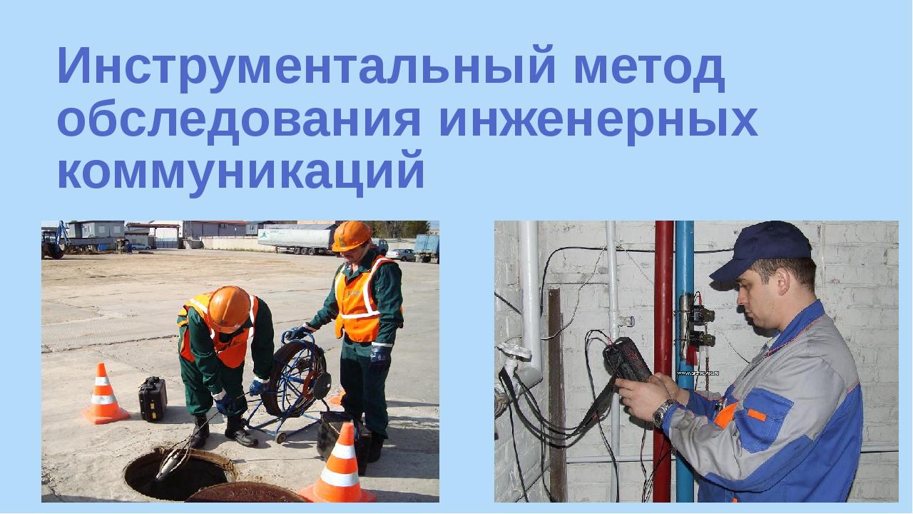 Инструментальный метод обследования инженерных коммуникаций