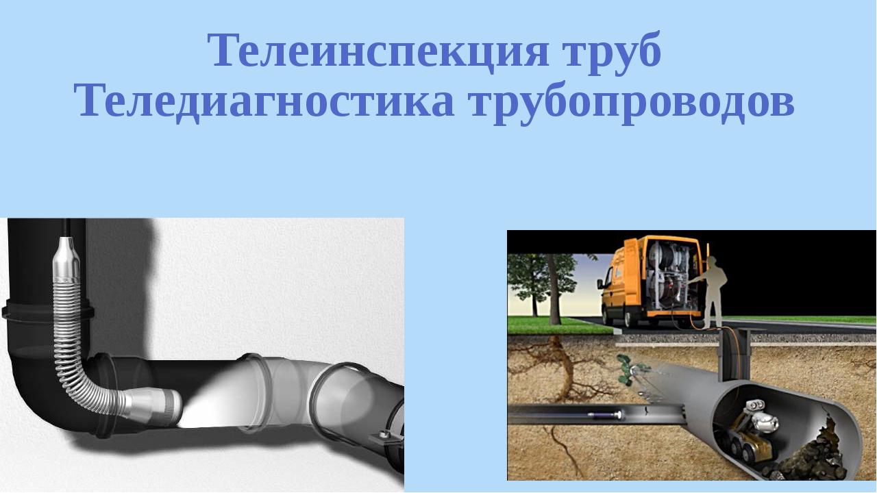 Телеинспекция труб Теледиагностикатрубопроводов