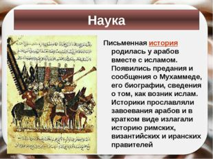 Письменная история родилась у арабов вместе с исламом. Появились предания и с