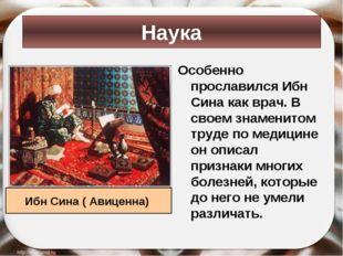 Особенно прославился Ибн Сина как врач. В своем знаменитом труде по медицине