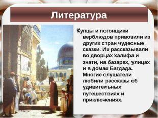 Купцы и погонщики верблюдов привозили из других стран чудесные сказки. Их рас