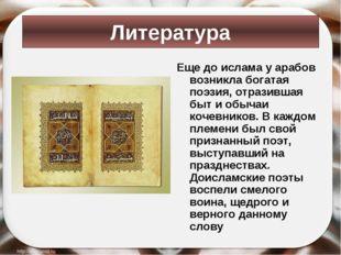 Еще до ислама у арабов возникла богатая поэзия, отразившая быт и обычаи кочев