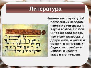 Знакомство с культурой покоренных народов изменило интересы и вкусы арабов. П