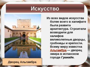 Из всех видов искусства более всего в халифате была развита архитектура. Стро