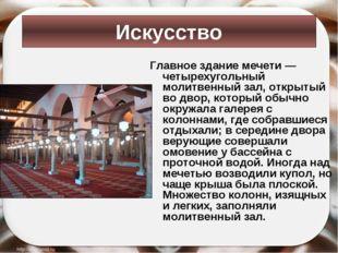 Главное здание мечети — четырехугольный молитвенный зал, открытый во двор, ко