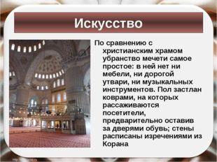 По сравнению с христианским храмом убранство мечети самое простое: в ней нет