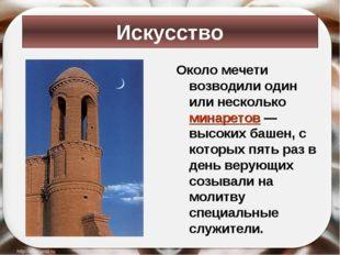 Около мечети возводили один или несколько минаретов — высоких башен, с которы