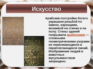 Арабские постройки богато украшали резьбой по камню, изразцами, мозаикой на с