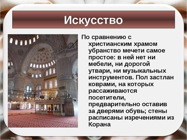 По сравнению с христианским храмом убранство мечети самое простое: в ней нет...