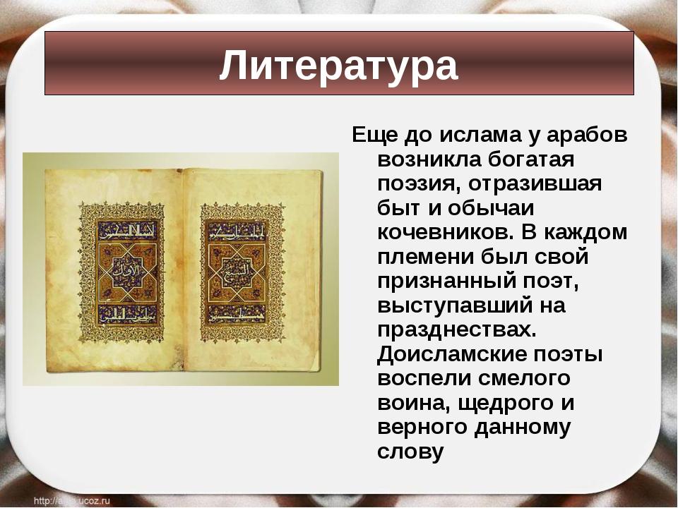 Еще до ислама у арабов возникла богатая поэзия, отразившая быт и обычаи кочев...