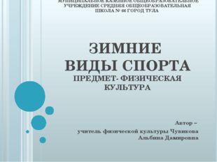 МУНИЦИПАЛЬНОЕ КАЗЕННОЕ ОБЩЕОБРАЗОВАТЕЛЬНОЕ УЧРЕЖДЕНИЕ СРЕДНЯЯ ОБЩЕОБРАЗОВАТЕ