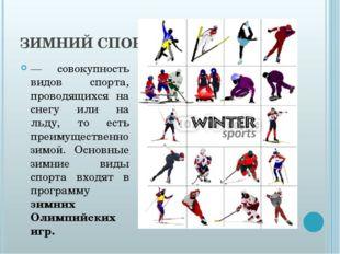 ЗИМНИЙ СПОРТ — совокупность видов спорта, проводящихся на снегу или на льду,
