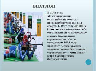 БИАТЛОН В 1954 году Международный олимпийский комитет признал биатлон как вид