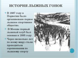 ИСТОРИЯ ЛЫЖНЫХ ГОНОК В 1887 году в Норвегии было организовано первое лыжное с