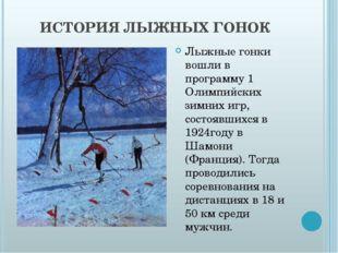 ИСТОРИЯ ЛЫЖНЫХ ГОНОК Лыжные гонки вошли в программу 1 Олимпийских зимних игр,