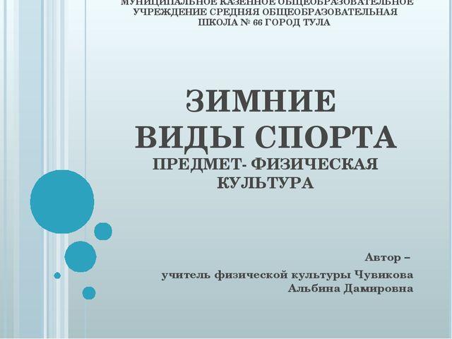 МУНИЦИПАЛЬНОЕ КАЗЕННОЕ ОБЩЕОБРАЗОВАТЕЛЬНОЕ УЧРЕЖДЕНИЕ СРЕДНЯЯ ОБЩЕОБРАЗОВАТЕ...