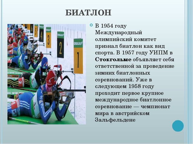 БИАТЛОН В 1954 году Международный олимпийский комитет признал биатлон как вид...