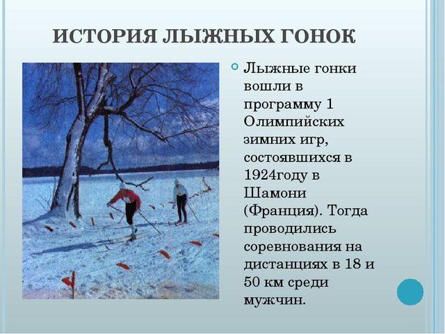 ИСТОРИЯ ЛЫЖНЫХ ГОНОК Лыжные гонки вошли в программу 1 Олимпийских зимних игр,...