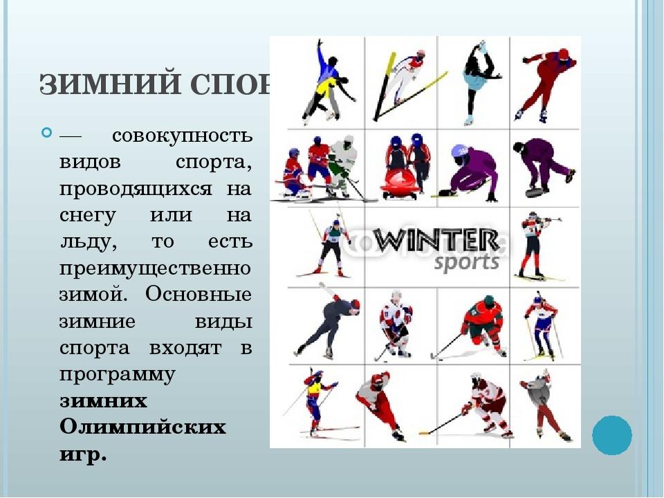 ЗИМНИЙ СПОРТ — совокупность видов спорта, проводящихся на снегу или на льду,...