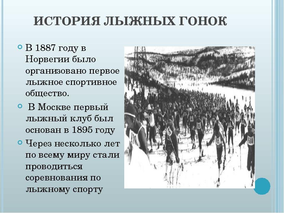ИСТОРИЯ ЛЫЖНЫХ ГОНОК В 1887 году в Норвегии было организовано первое лыжное с...