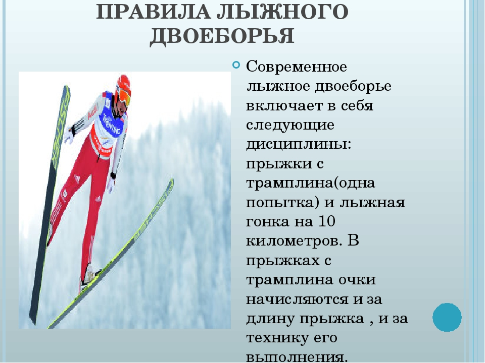 ПРАВИЛА ЛЫЖНОГО ДВОЕБОРЬЯ Современное лыжное двоеборье включает в себя следую...