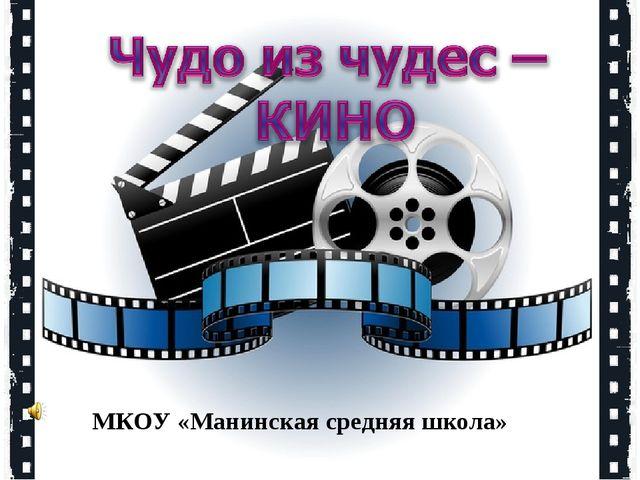 МКОУ «Манинская средняя школа»