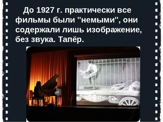 """До 1927 г. практически все фильмы были """"немыми"""", они содержали лишь изображе..."""