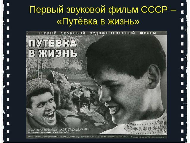Первый звуковой фильм СССР – «Путёвка в жизнь»