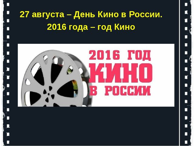 27 августа – День Кино в России. 2016 года – год Кино