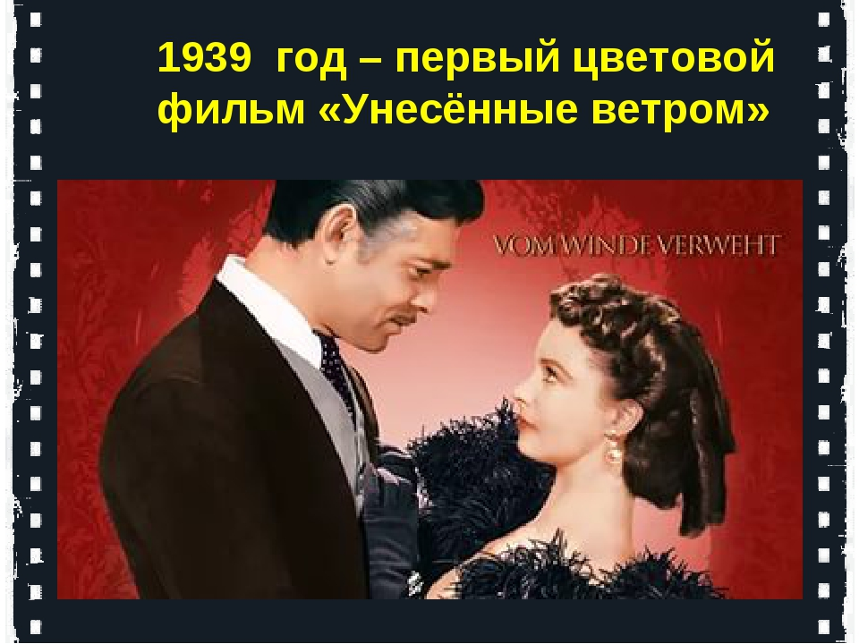 1939 год – первый цветовой фильм «Унесённые ветром»